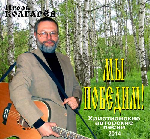 Игорь Колгарёв - Мы победим! (2014)