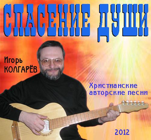 Игорь Колгарёв - Спасение души (2012)